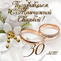 Жемчужная свадьба картинка
