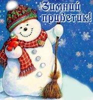 Зимний приветик