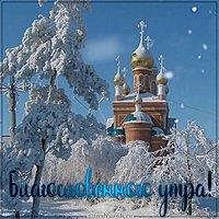 Зимняя картинка благословенного утра красивая