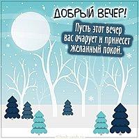 Зимняя картинка добрый вечер с надписью красивая