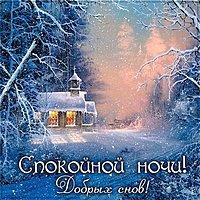 Зимняя картинка спокойной ночи красивая интересная новая