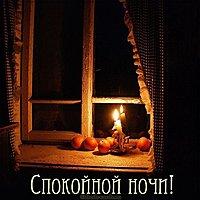 Зимняя картинка спокойной ночи красивая интересная женщине