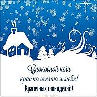 Зимняя картинка спокойной ночи красивая интересная