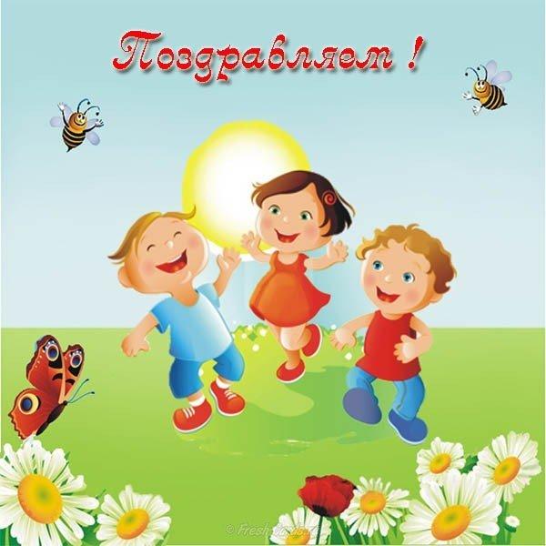 Трое детей открытка