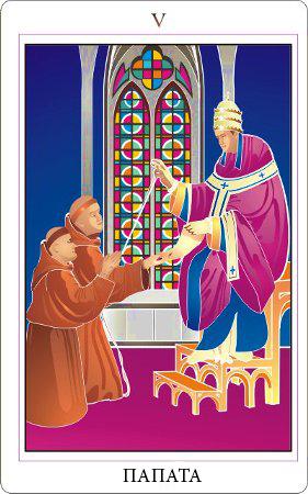 Папата (Жрецът)