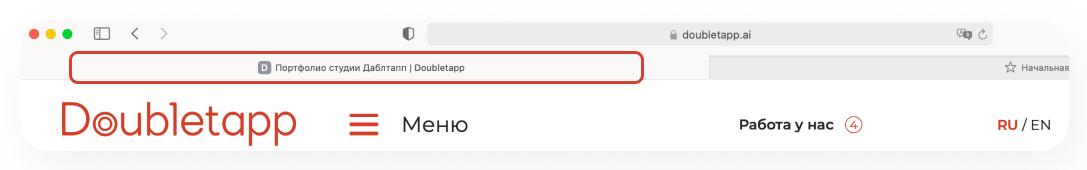 Пример использования Title в браузере