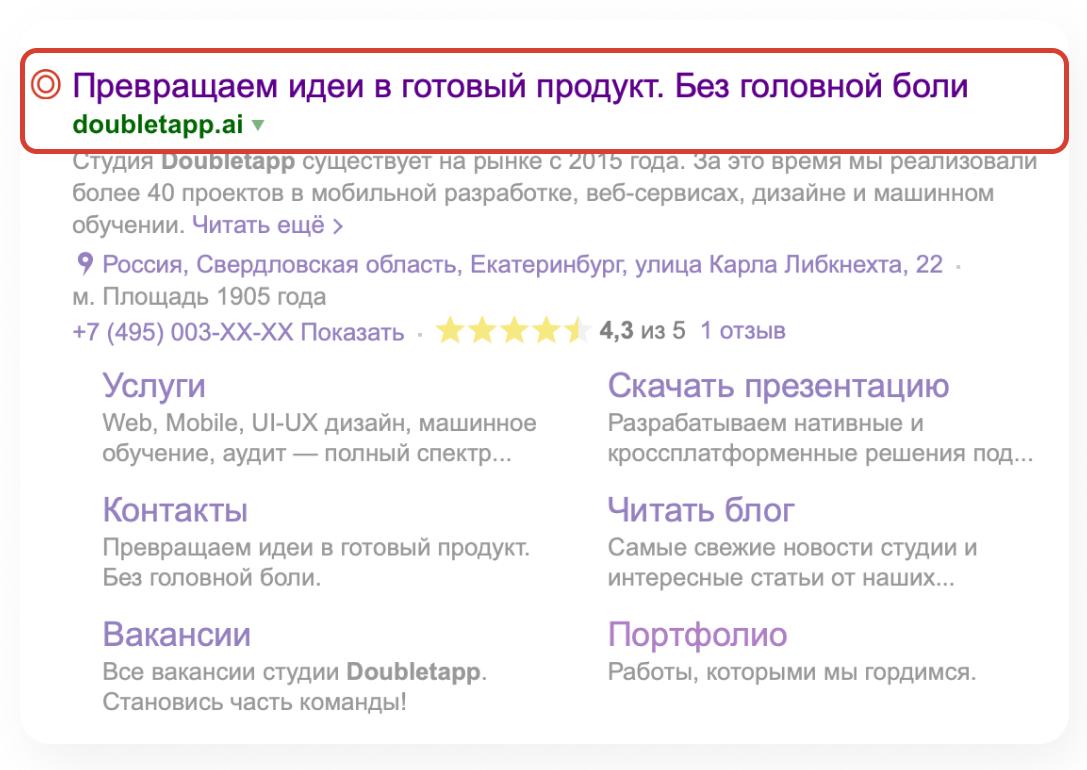 Title в поисковых системах повышает привлекательность ваше сайта