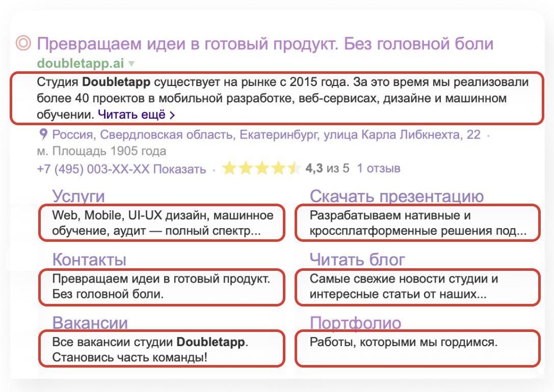 Description на примере выдачи поисковых результатов