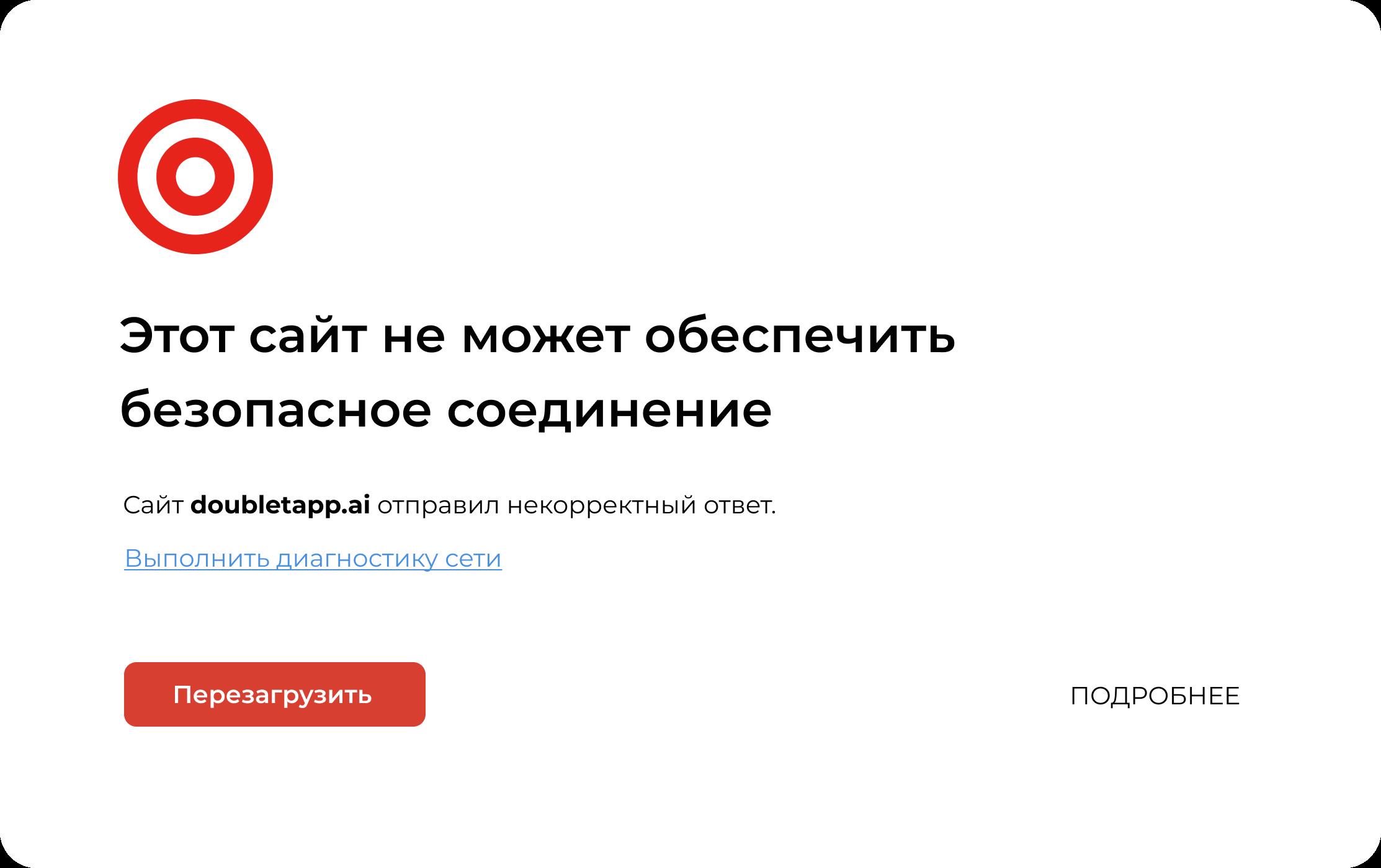 Поисковые машины и браузеры блокируют сайты без SSL сертификатов